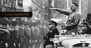 -democracys